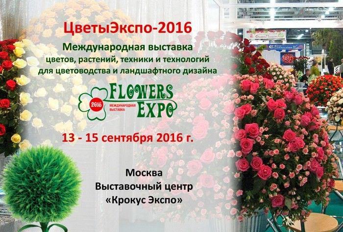 flowersexpo-2016-rus-1