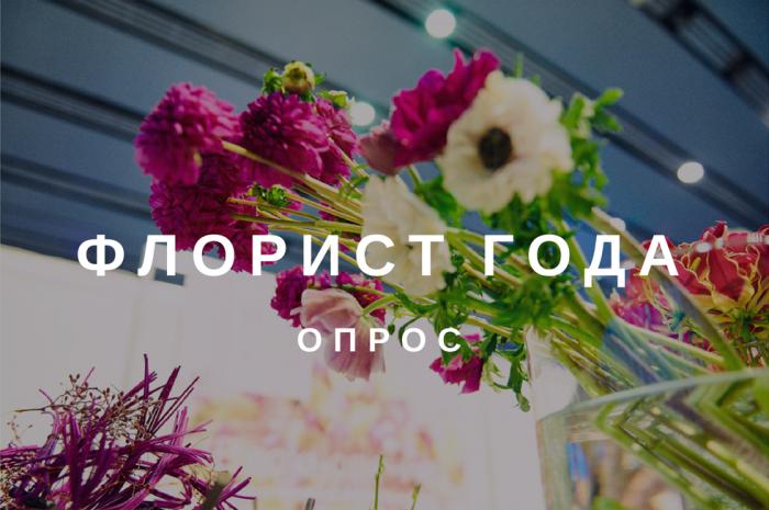 florist-goda