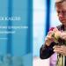 Индрек Каели — «Ключ к развитию флористики в образовании»