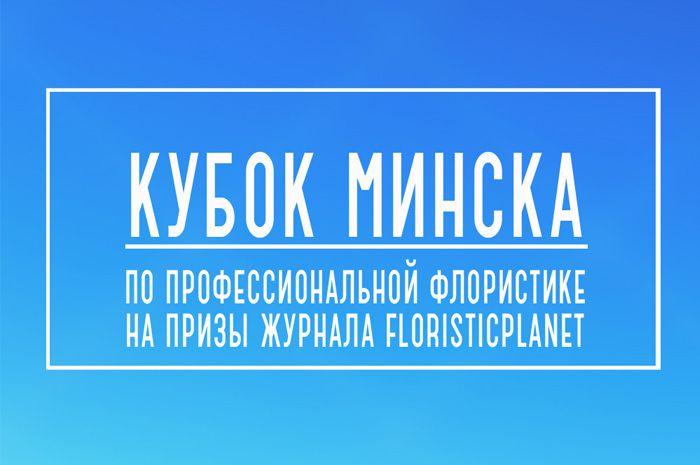 КУБОК700