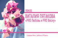 PRE_pyat