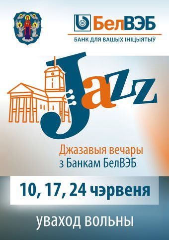 dzhazovye-vechera-7219341 (1)