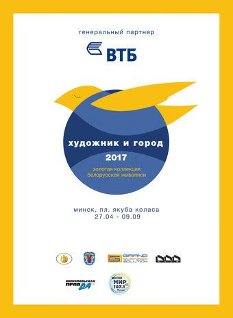 khudozhnik-i-gorod-6076425