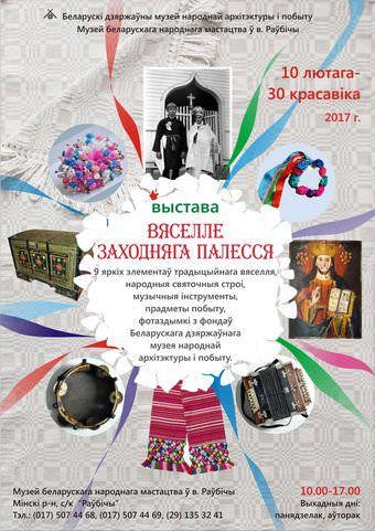 vyaselle-zakhodnyaga-palessya-811002