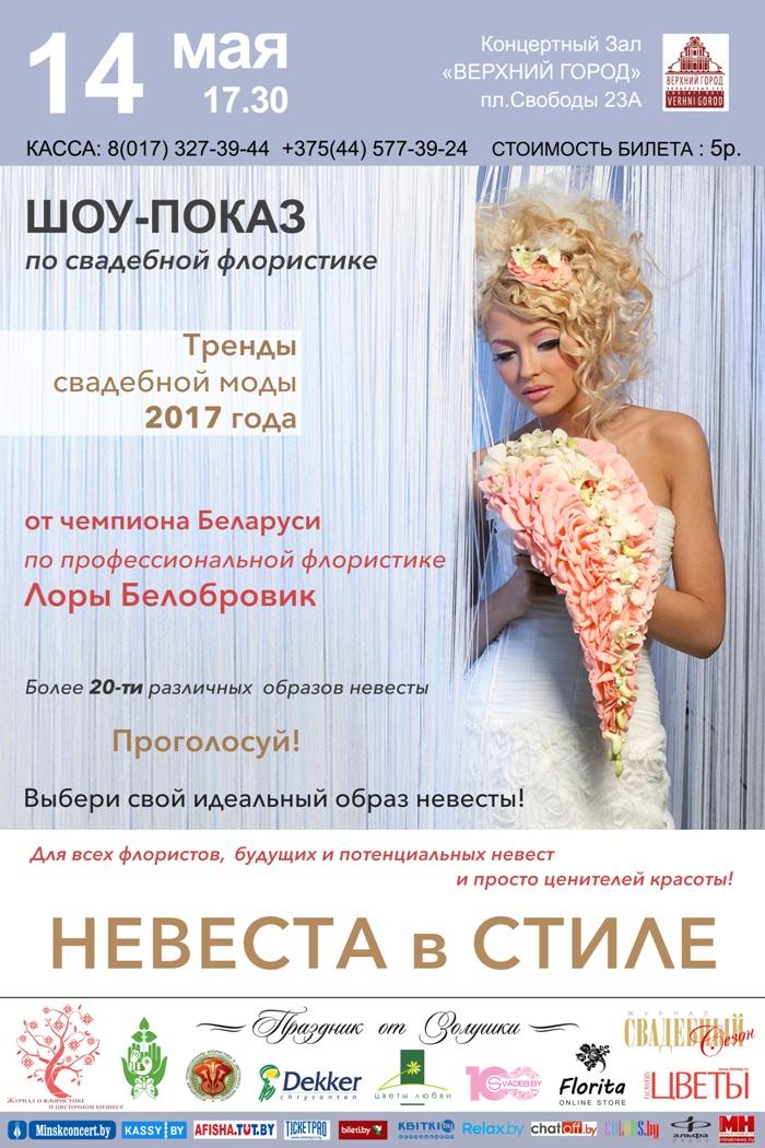 афиша_свадьба