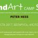 Анонс: LANDART CAMP SPA 2017 в Ислочь Парк