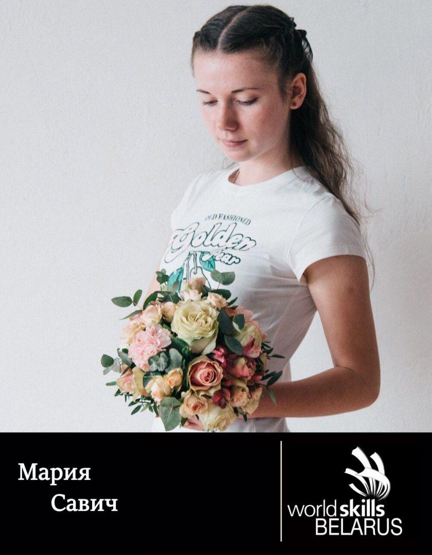 006 Мария С